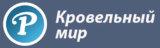 «Кровельный Мир» – купить кровельные материалы для крыши в Крыму и Севастополе